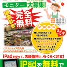 無料iPad貸出!地域限定ネットスーパーモニター募集!