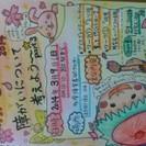 ★新春workshop2014~障がいについて考えようpart3★