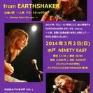 marcy from EARTHSHAKER 「出逢い歌・一人旅」...