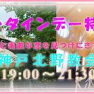 「2/14 バレンタインデー特別交流会」 神戸北野の素敵な教会で、...