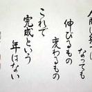 瑞光書研 (日本習字の教室) 昭和47年開校以来、同じ土地で45年...
