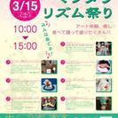 3/15(土) Taal Mandala(マンダラ・リズム展)ワー...