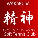 埼玉県 小学生ソフトテニス