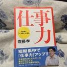 【 終了 】仕事力: 2週間で「できる人」になる (ちくま文庫) ...