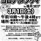 2014年3月1日(土)《屋内フリマ》コロナdeフリマ in 福井...