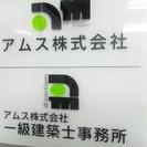 【急募】大手ゼネコン会社にて構造設計業務 【正社員】 【通勤至便】...