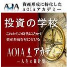 経済の先を読むお金の授業 in 名古屋 2014/04/26