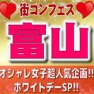 第4回 街コンフェスin富山 【富山恋活決定版!】女性に優しい価格...