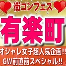 街コンフェス in 有楽町 【公式街コン】オシャレ女子に大人気の街...
