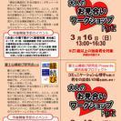 婚活支援プロジェクト~大人のお見合いワークショップPart2