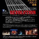 ミュージカル公演「REVOLUTION」出演者、スタッフ募集