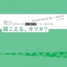 【文学+-×÷】フランツ・カフカ +-×÷ 820製作所「聞こえる...