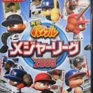 PS2 実況 パワフル メジャーリーグ 2009