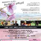 【映画】陸前高田ドキュメンタリー『あの街に桜が咲けば』の上映と監督...