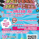 動物園グループデート+街コンで1日楽しもう♪ 「神戸王子動物園デー...