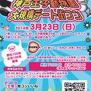 神戸王子動物園デート街コンで一緒にイベントを盛り上げてくれる方を募...