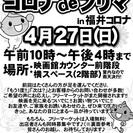 2014年4月27日(日)《屋内フリマ》コロナdeフリマ in 福...