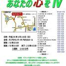 東日本大震災復興支援チャリティーライヴ in 玉野 ー あなたの心...