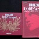 バイオハザードコードベロニカ+攻略本 中古
