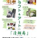 第2回 「クラフト&アート in 清翔庵」