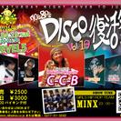 DISCO復活祭vol.19★ゲストライブに元C-C-B 関口誠人...