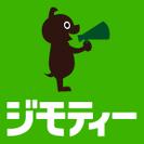 初めてジモティーに投稿する人に1万円のチャンス!ジモティーに投稿デ...