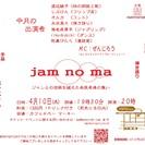 色んなジャンルが楽しめるイベント『jam no ma』開催!!