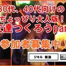 ★30代~40代向け☆友達つくろうパーティー開催!
