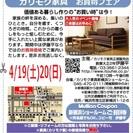 【オススメ】 ★4/19(土)20(日)カリモク家具 新横浜ショー...