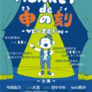 【申の刻ひとり芝居live vol.5】