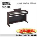 ★サマーセール2016★電子ピアノ ヤマハ アリウス YDP-142