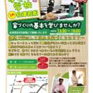無添加住宅 家づくりの学校 in会津日新館