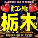 街コンMix in栃木 栃木にもやってまいりました、街コンの決定版です!