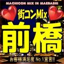 街コンMix in前橋 東日本で大人気の街コンMixがついに前橋で...