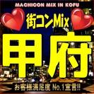 街コンMix in甲府 東日本で大人気の街コンMixがついに甲府に...