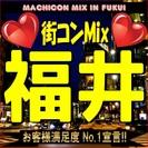街コンMix in 福井 東日本で大人気の街コンMixがついに福井...