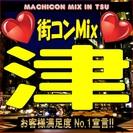 第2回街コンMix in 津 全国で大人気の街コンMixがまたまた...