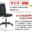 メッシュ♥デスク椅子