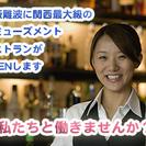 【ホールスタッフ】アミューズメントレストラン!オープニングスタッフ...