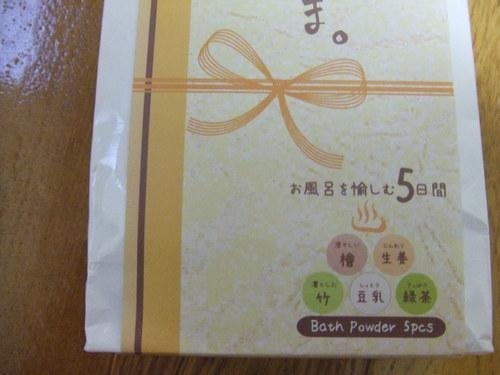 ☆ほんやら堂の入浴剤~お風呂 ...