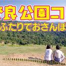 ミニ街コンstyle♥5/31(土)13:40~奈良公園コン♪男女...