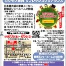 ★5/23(金)24(土)25(日) カリモク家具 新横浜ショール...