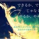 【札幌】ママの「好き」を自信と仕事に変えるコーチング 体験セミナー