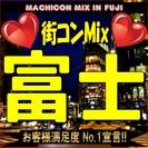 第2回街コンMix in 富士