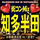 街コンMix in 知多半田 【夏直前スペシャル!】女性に優しい価...
