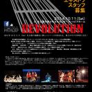 名古屋で活動中!ミュージカルにかかわってみませんか!