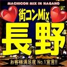 街コンMix in長野 【夏直前スペシャル!】女性に優しい価格で大...
