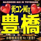 第5回街コンMix in豊橋 【恋活・街コンの決定版!】女性に優し...