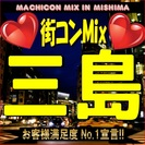 第2回街コンMix in 三島 【恋活・街コンの決定版!】女性に優...