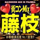 第3回街コンMix in 藤枝 【恋活・街コンの決定版!】女性に優...
